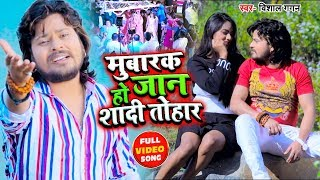 #VIDEO - 2020 का रुला देने वाला गाना - #Vishal Gagan - मुबारक हो जान शादी तोहार - Bhojpuri Sad Songs