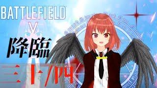 【Vtuber】BFVドミネ暴れん坊ゆる杏子降臨 30-4 win【Battlefield5】