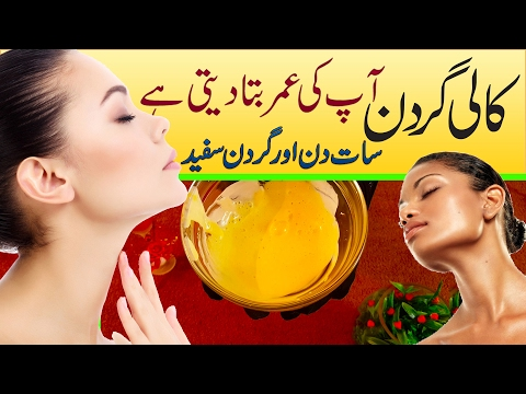 Neck Skin Fairness Simple Secret Along with Face Beauty in Urdu Hindi