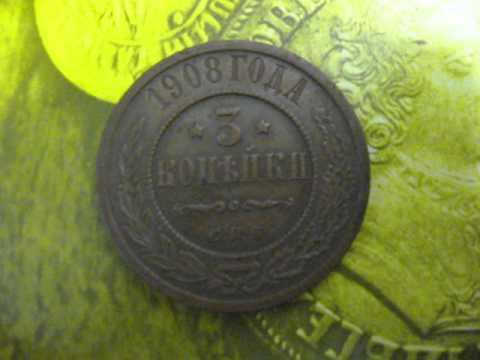 Цена монеты 3 копейки 1908 год Николай 2 медная монета  нумизматика царской России