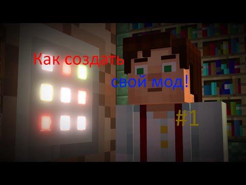 [#1]Как создать мод для Minecraft 1.7.10
