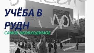 РУДН/УЧЁБА В РОССИЙСКОМ УНИВЕРСИТЕТЕ ДРУЖБЫ НАРОДОВ