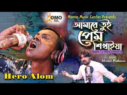হিরো আলমের আমারে তুই প্রেম শিখাইয়া । Amare Tui Prem । Hero Alom । Momo Rahman । Hero Alom New Song