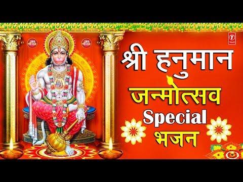 हनुमान जन्मोत्सव 2019,Hanuman Janmotsav,Hanuman Jayanti Special Bhajans2019,HARIHARAN,HARI OM SHARAN