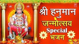 हनुमान जन्मोत्सव 2019 Hanuman Janmotsav Hanuman Jayanti Special Bhajans2019 HARIHARAN HARI OM SHARAN
