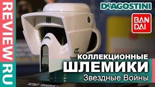 Шлемы ЗВЕЗДНЫЕ ВОЙНЫ Коллекционные \ Обзор и Сравнение \ Star Wars \ Bandai \ DeAgostiny