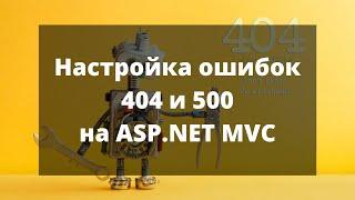 Настройка ошибок 404 500 на ASP.NET MVC
