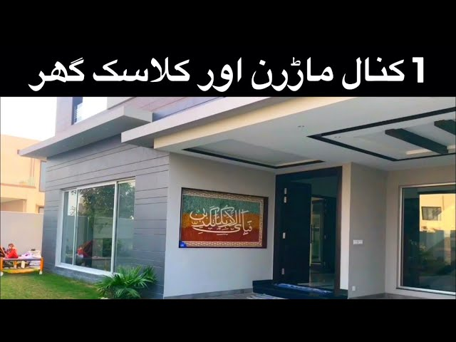 1 KANAL MODERN & CLASSIC HOUSE 🏡 50'x90' IN DHA LAHORE - Luxury Homes in DHA Lahore - Interiors