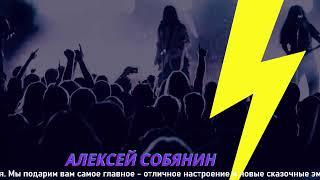 Алексей Собянин песни, гитара, вокал, общение Aleksey Sobyanin
