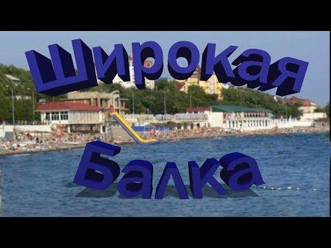 Широкая Балка. Курорты Новороссийска. Море, пляж, цены, жильё, прогулка.