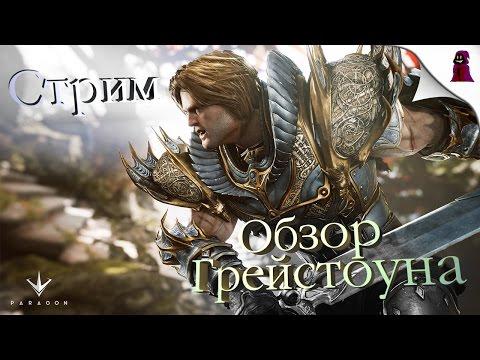видео: paragon let's play (СТРИМ + Обзор Грейстоуна)