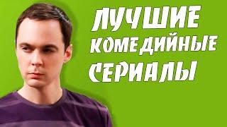 ТОП 10 Легких Комедийных Сериалов // Лучшие легкие комедийные сериалы