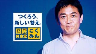 国民民主党 CM動画「家計第一」篇