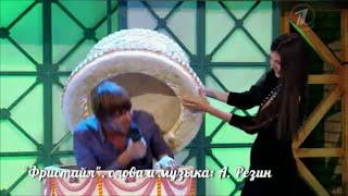 www.tortyk.ru Жених из торта в программе «Давай поженимся» (ОРТ)