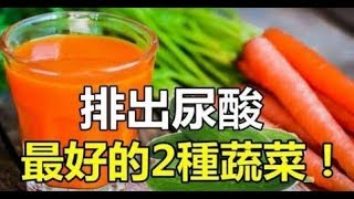 食療治癒痛風「排出尿酸」最好的2種蔬菜!試試看超有效!