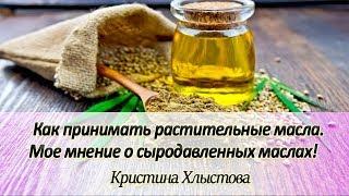 Как принимать растительные масла при переходе на сыроедение. Мое мнение о сыродавленных маслах!