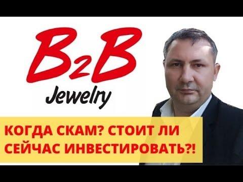 Платит ли B2B Jewelry I Когда скам B2B Jewelry I Стоит ли вкладывать сейчас в B2B Jewelry
