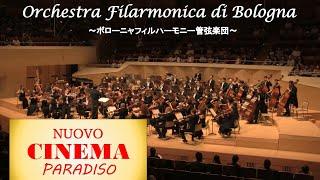 ボローニャフィルハーモニー管弦楽団 ニューシネマパラダイス 愛のテーマ