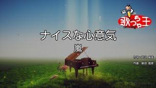 【カラオケ】ナイスな心意気/嵐