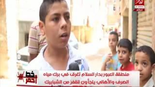 مياه الصرف الصحي تعيق شوارع منطقة دار السلام (فيديو)
