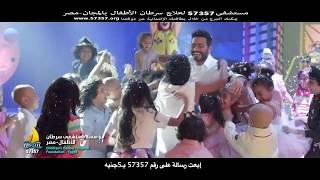 تامر حسني - اغنية الموضوع فيك (فيديو كليب)  - مستشفى 57357
