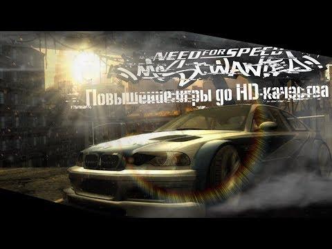видео mw игры nfs