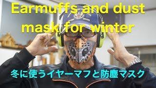 夏から冬へ、衣替えの季節です、今回、 防音マフと防塵マスクを 新しく...