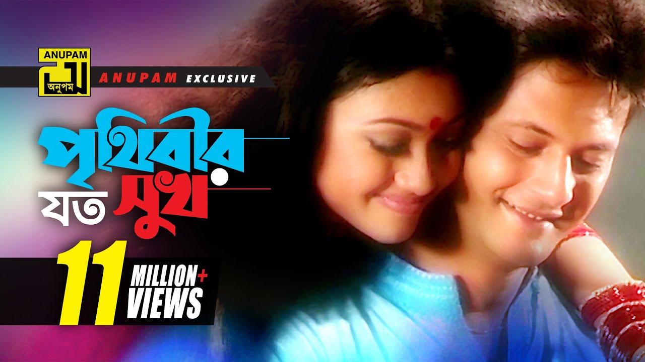 Download Prithibir Joto Sukh   পৃথিবীর যত সুখ   HD   Sahed & Mim   Andrew & Sabina   Music Video   Anupam