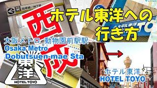 大阪メトロ動物園前駅からホテル東洋の行き方 / How to get to Hotel Toyo from the station of Osaka metro