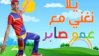 عمو صابر - يلا نغني مع عمو صابر  lets sing with Amo Saber