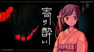 寄り酔い (Yoriyoi) - 和ぬか // covered by 長瀬有花