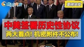 突发:中美签署历史性第一阶段贸易协议! 两大看点分析! 协议细节曝光 机密附件不公布!