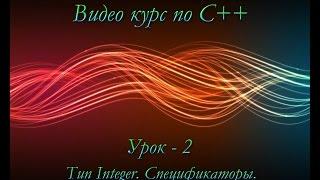Уроки по языку C++ / Тип Integer. Cпецификаторы / #2
