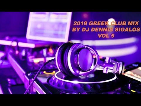 2018 GREEK CLUB MIX BY DJ DENNIS SIGALOS VOL 5