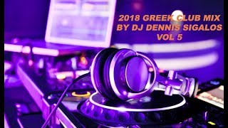 2018 GREEK CLUB MIX BY DJ DENNIS SIGALOS VOL 5