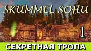 Skummel Sohu (сюжетный мод к Скайриму) Прохождение. Часть 1.