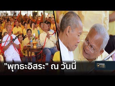 ดูชัดๆ! วันนี้ของ 'พุทธะอิสระ' | 6 ธ.ค. 61 | เจาะลึกทั่วไทย
