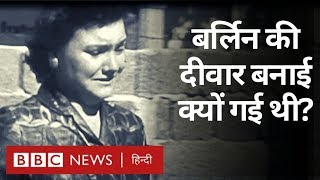 The Berlin Wall: What was it and why was it built?। बर्लिन की दीवार क्यों बनाई गई थी? (BBC Hindi)
