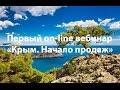 "Вебинар ""Крым, начало продаж"""