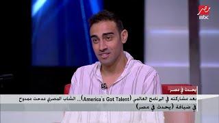 مشوار مدحت ممدوح في الفن من البداية وحتى الوصول إلى المشاركة في برنامج (America's Got Talent)