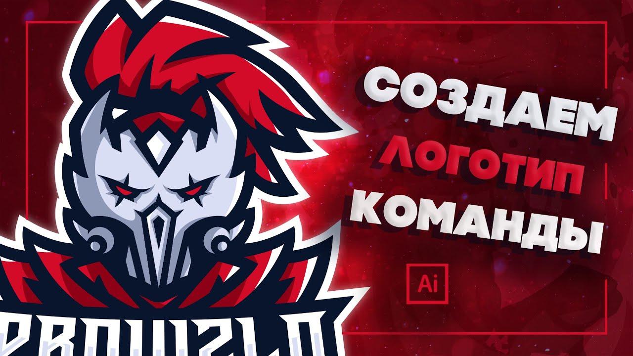 Создаем Логотип Команды