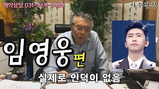 임영웅사주, 임영웅사주풀이 인덕이 전혀 없는 사주? : 사주감정