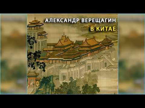 В Китае радиоспектакль слушать онлайн