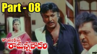 Rayalaseema Ramanna Chowdary Movie || Mohan Babu, JayaSudha || Part 08/11