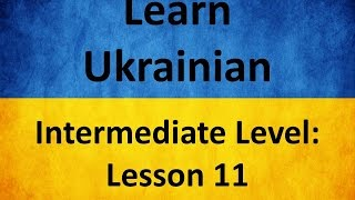 Learn Ukrainian. Intermediate Level. Lesson 11 (Ukrainian + English Subtitules)