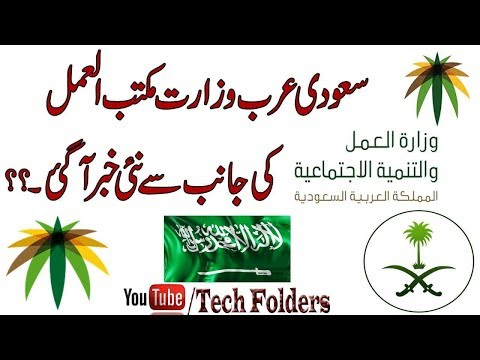 Saudi Arabia Latest News For Foreigners | Latest News From Ministry Of Labor court KSA