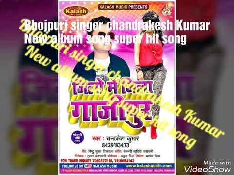 Jila Ghazipur    singer  chandrakesh Kumar new album song bhojpuri music 2018 mix song