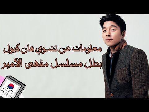 معلومات عن تشوي هان كيول بطل مسلسل مقهى الأمير (جونج يوو)