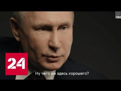 Карпаты скоро лысые будут. Путин о том, кто на самом деле убивает экономику Украины - Россия 24