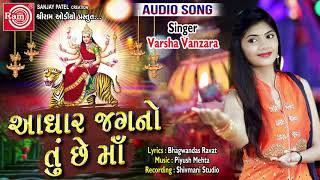આધાર જગનો તું છે માં | Varsha Vanzara | Aadhar Jagno Tu Chhe Maa | New Gujarati Song